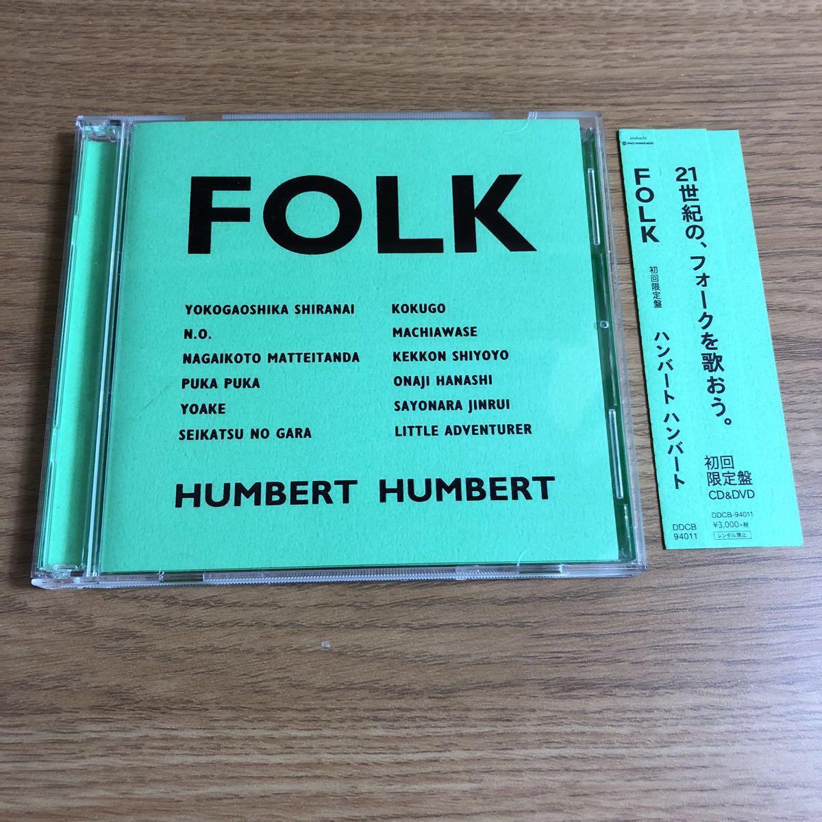 中古 ハンバートハンバート Folk 初回限定 Dvd付 の落札情報