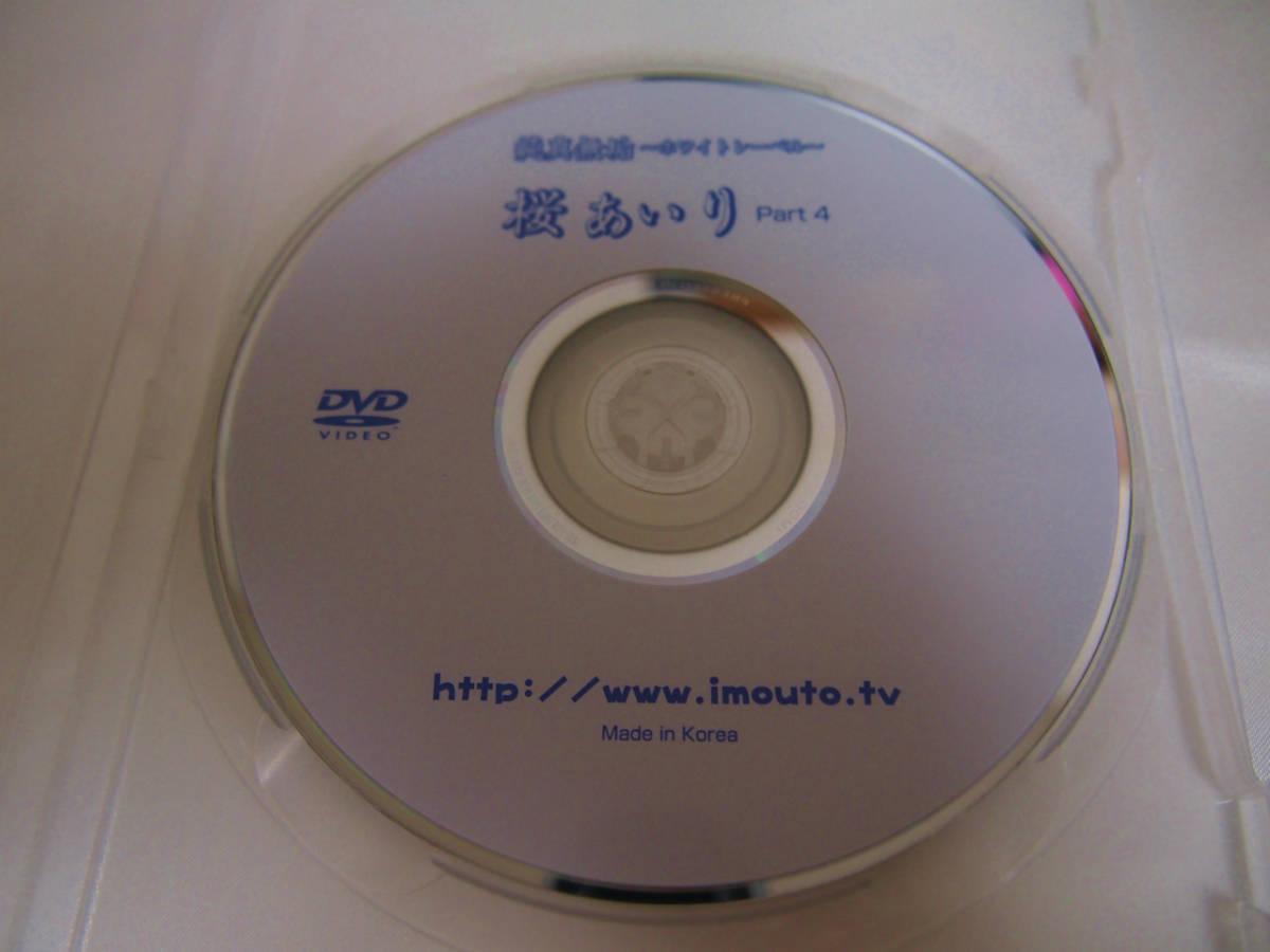 sakura airi imouto.tv