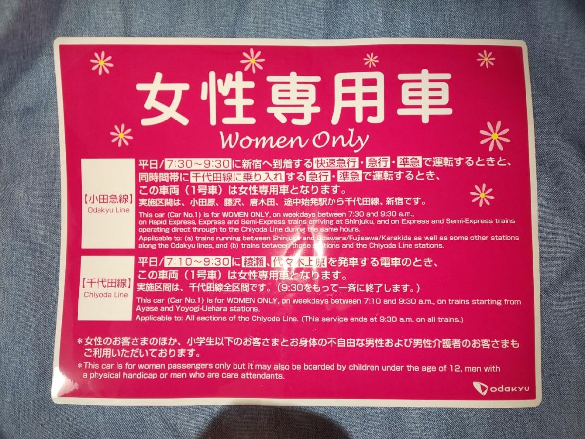 小田急 女性 専用 車両