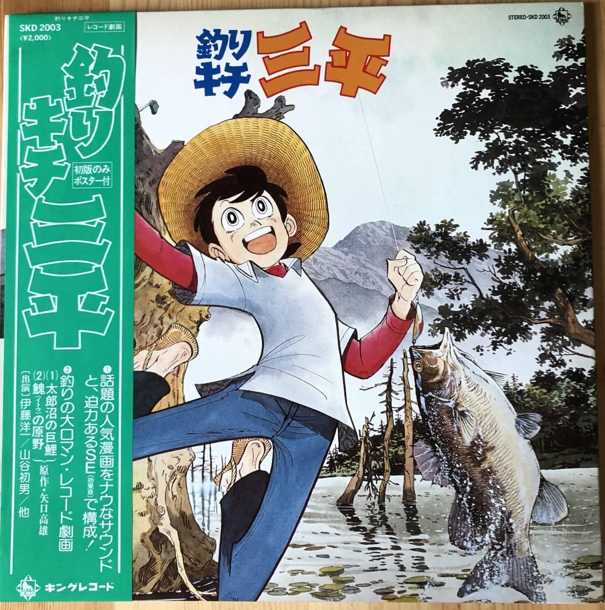 キチ 三平 アニメ 釣り