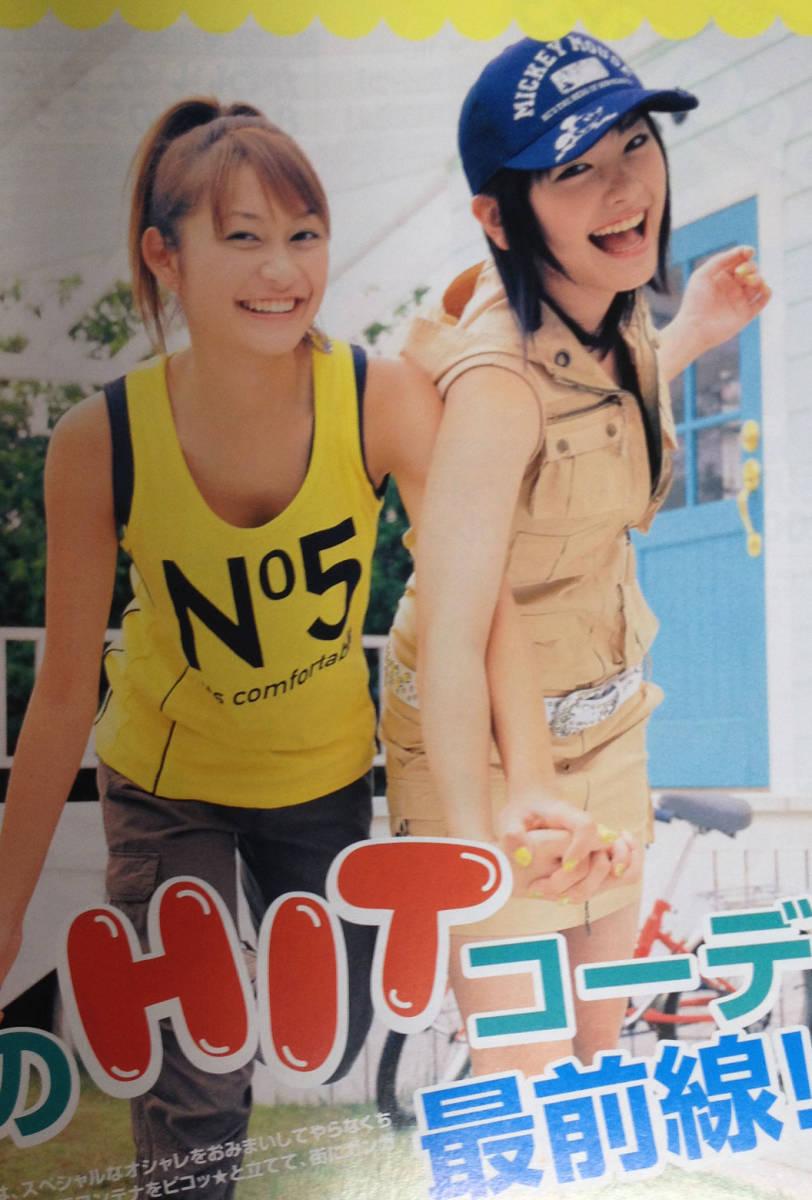 nicola ニコラ 2004.9 新垣結衣 虎南有香 岡本玲 にわみきほ 送料無料 ...
