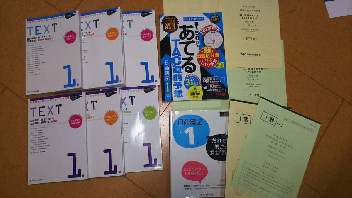簿記1級 予想問題集