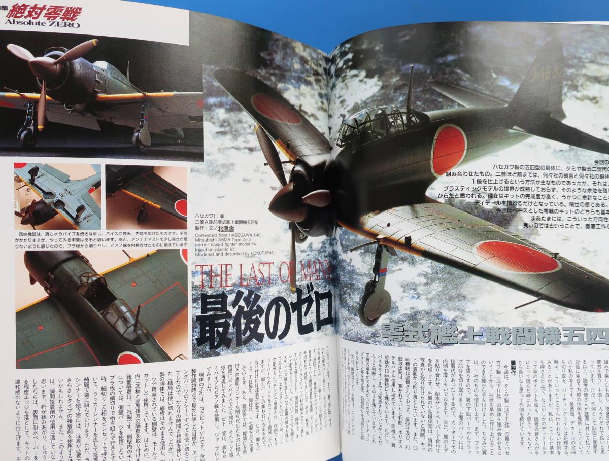 Saスケールアヴィエーションvol 3 戦闘機プラモデルエアクラフト