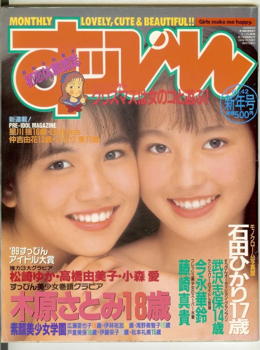すっぴん 1990年1月号 '90年 通巻42号 すッぴん SUPPIN スッピン 蒲池 ...