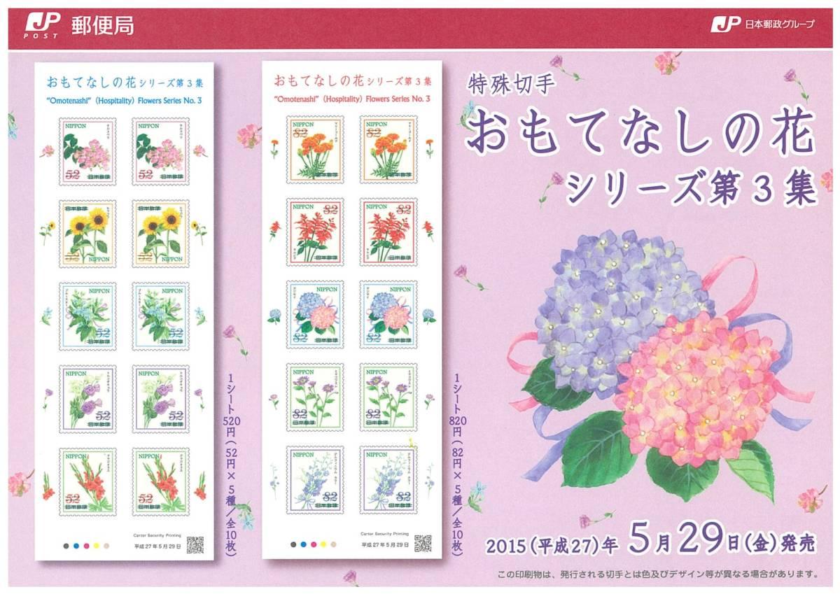 花 おもてなし シリーズ の 2020年3月3日発売 郵便局の切手『おもてなしの花シリーズ