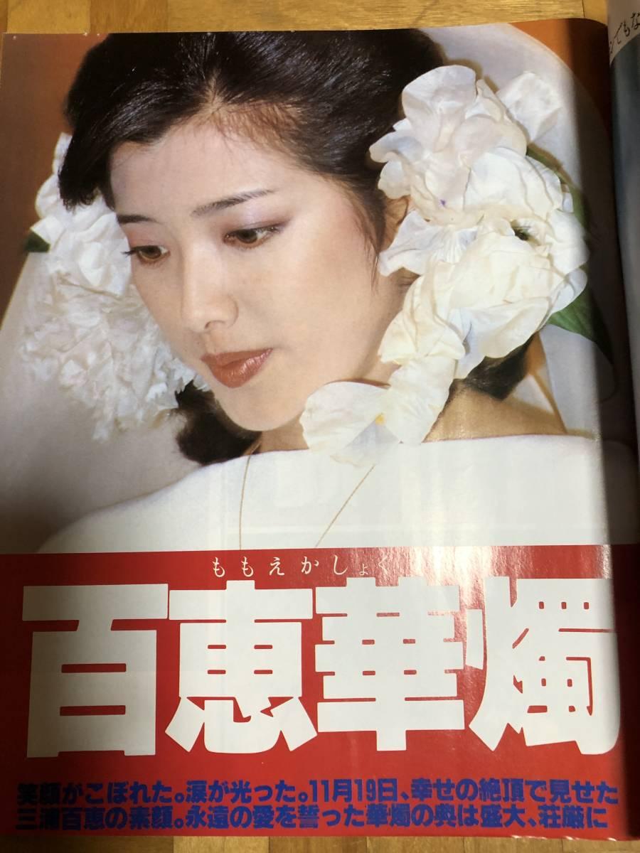 あけみ 結婚 三沢