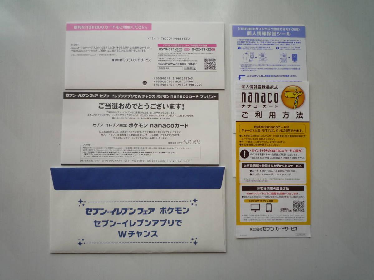 カード キャンペーン ナナコ チャージ