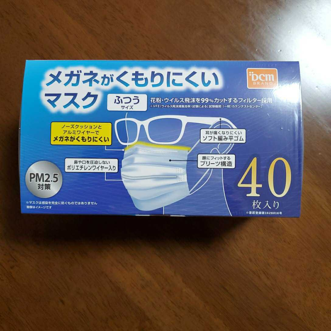 マスク Dcm やわらか丸ゴムで耳が痛くなりにくい PM2.5にも対応「DCMブランド