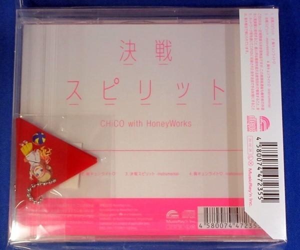 決戦 chico スピリット honeyworks with