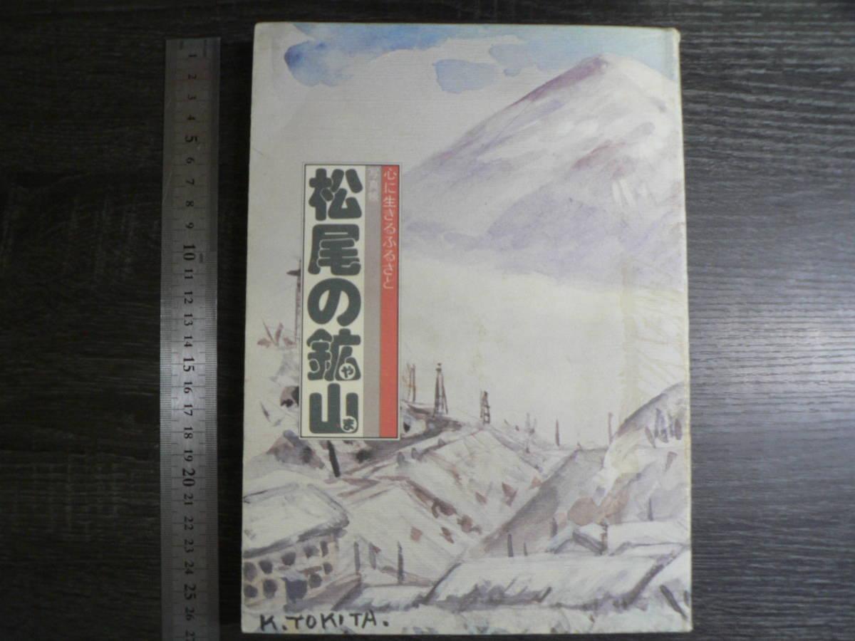 心に生きるふるさと 写真帳 松尾の鉱山 / トリョーコム 昭和55年 岩手 ...