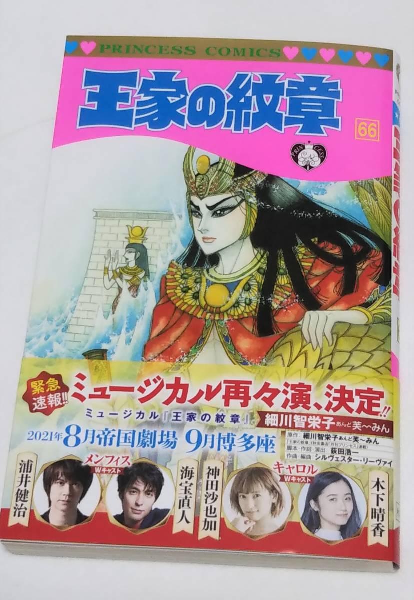 紋章 新刊 の 王家