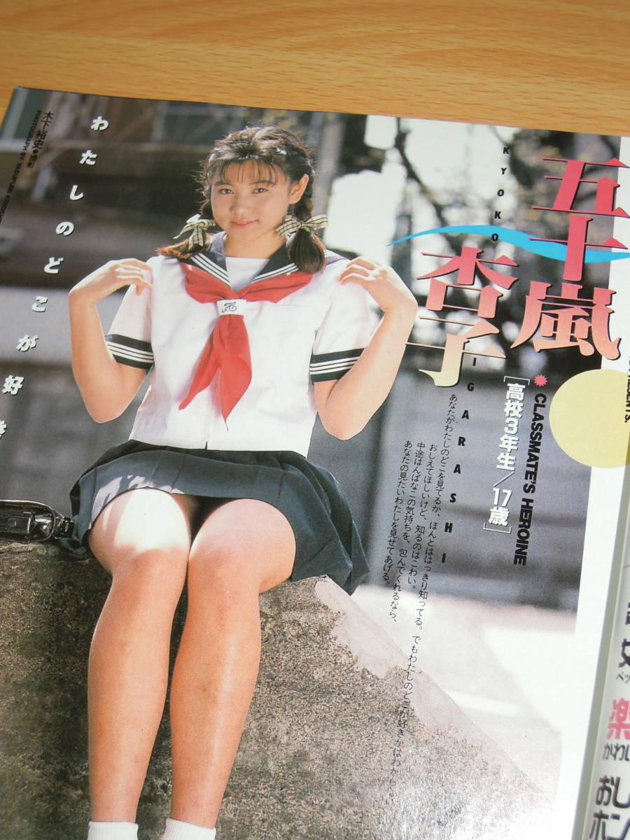 クラスメイトジュニア 1993年7月号 ☆送料111円~210円 ☆素人・五十嵐 ...