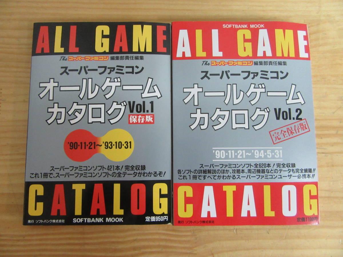 ゲーム カタログ