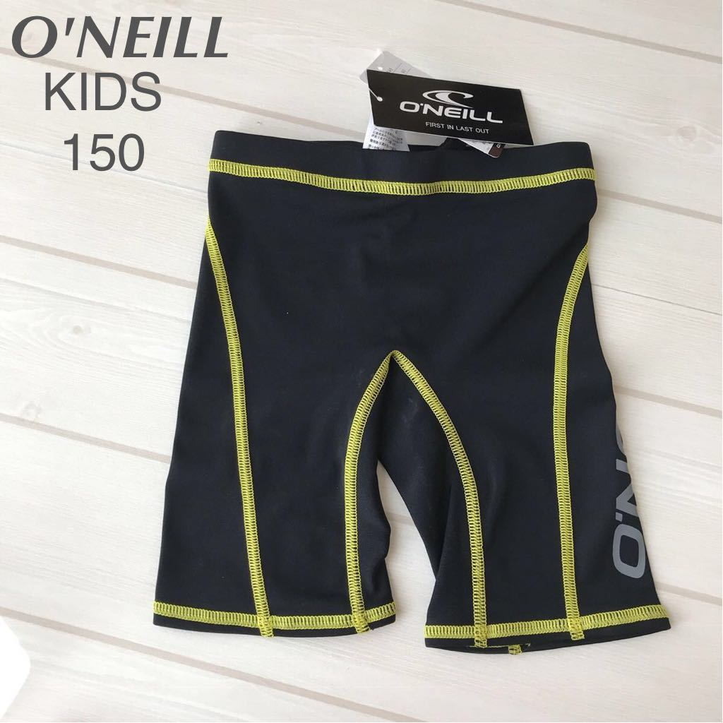 8c21b8685ed 新品 ONEILL オニール スイムパンツ スイムインナー 水着 150cm 男の子 ジュニア ラッシュ