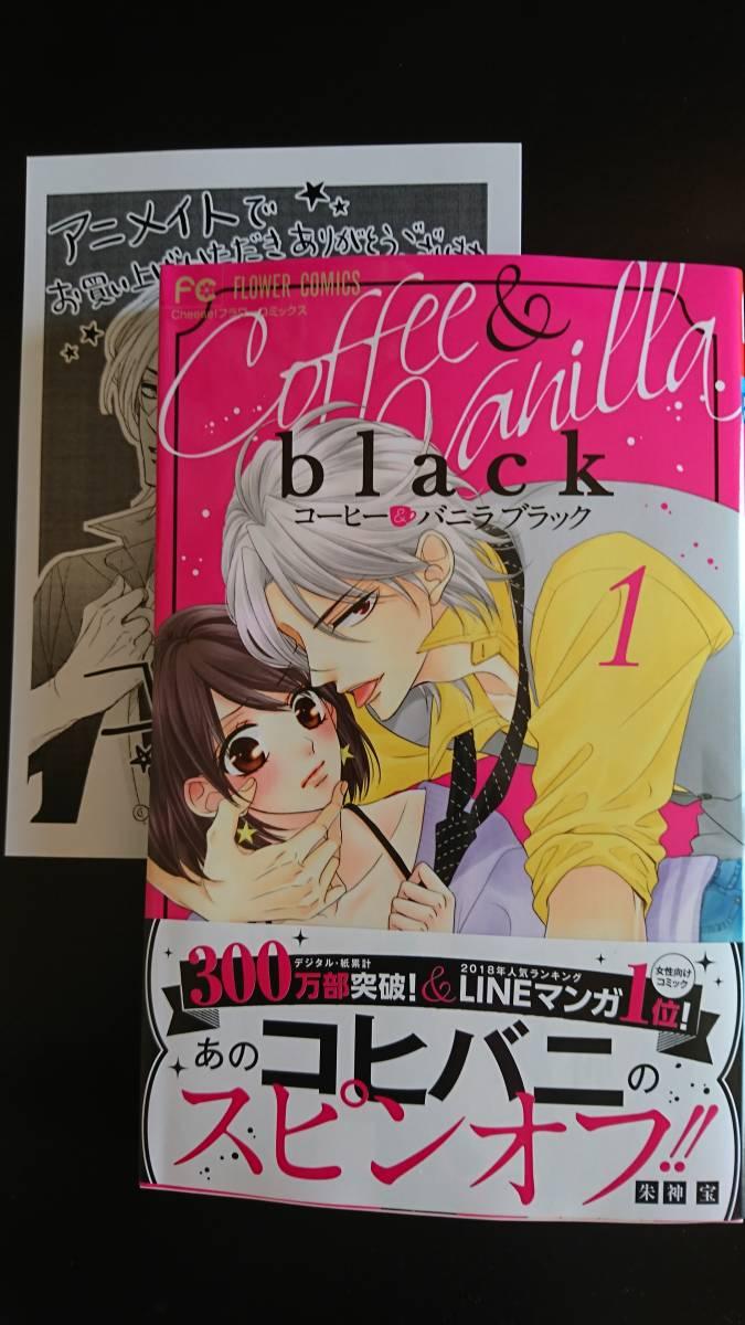 ブラック コーヒー バニラ