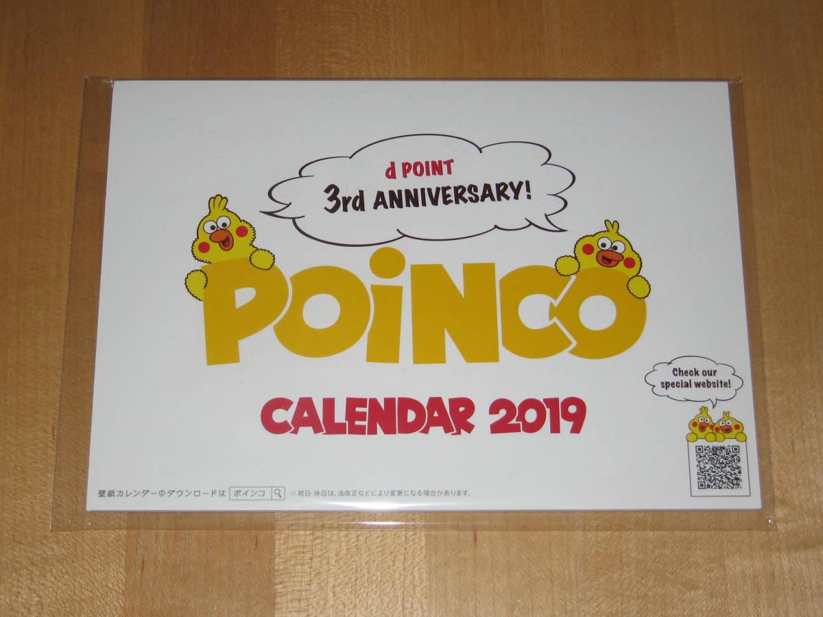 新品 ドコモ Docomo ポインコ 2019年 卓上カレンダー 未開封 数量3 の
