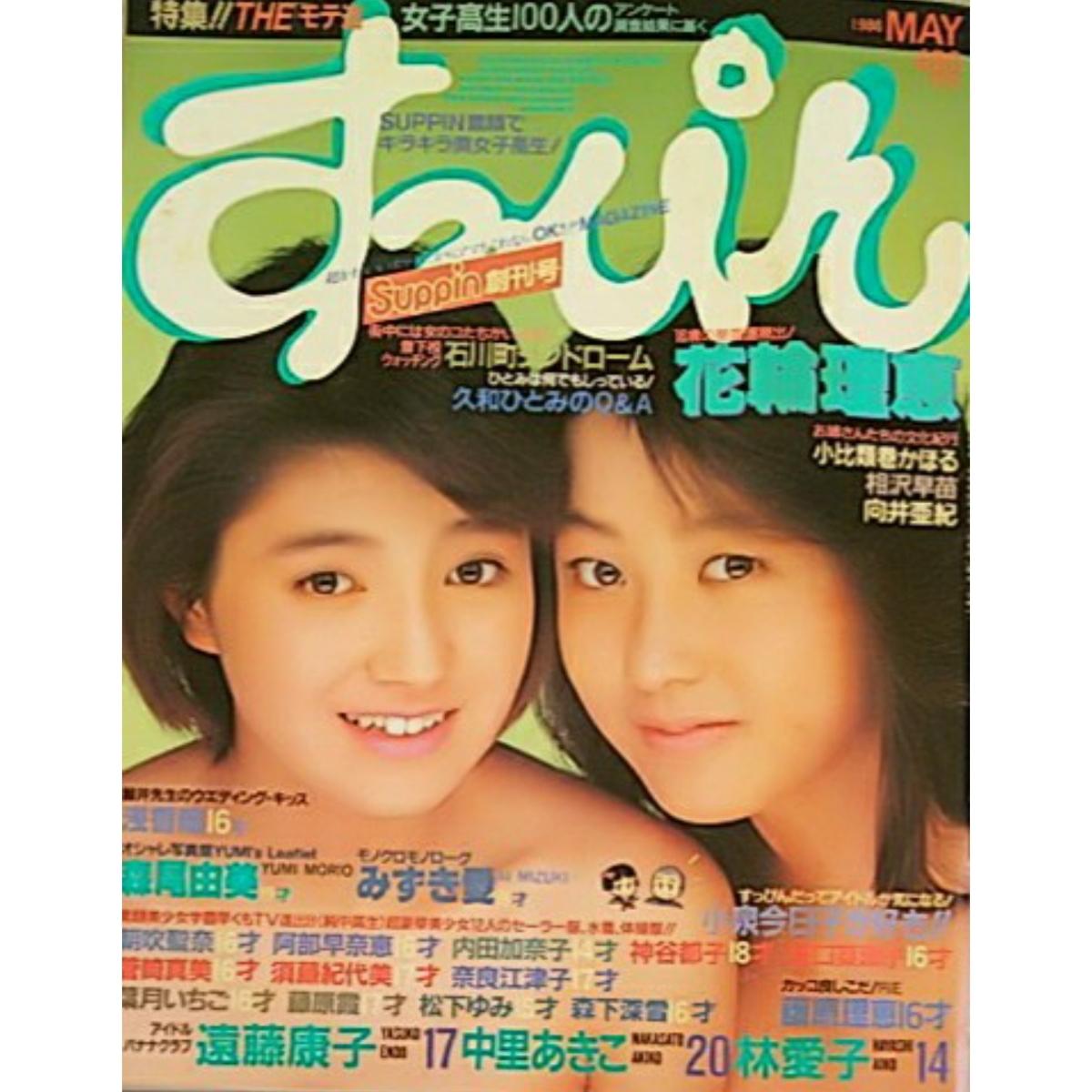 雑誌】すっぴん/Suppin 1986年5月号 (創刊号) 花輪理恵 森尾由美 大塚 ...