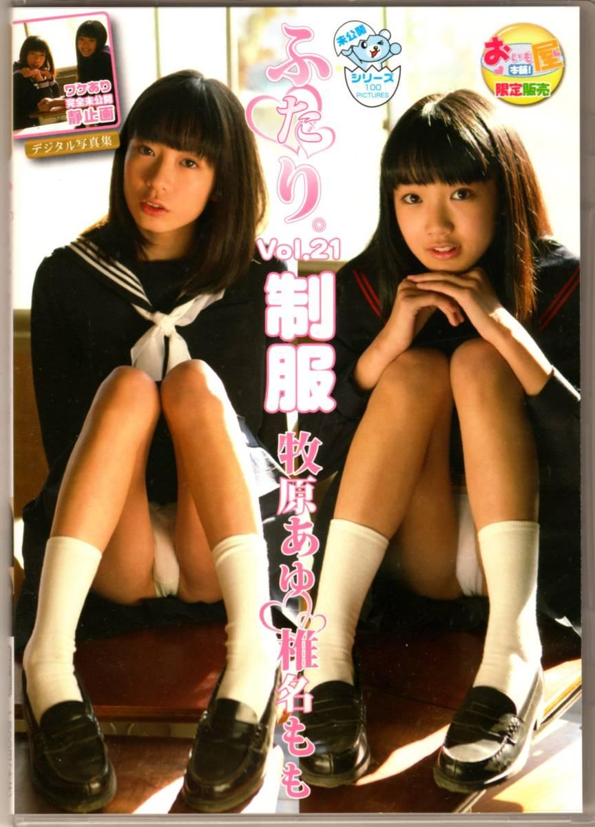 椎名もも 牧原あゆ OIMO auctions yahoo - Yahoo! JAPAN
