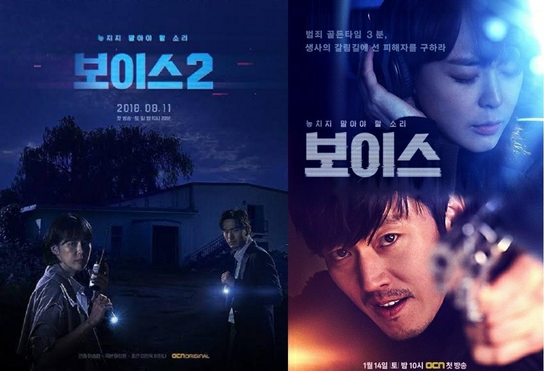 3 ボイス 韓国 ドラマ