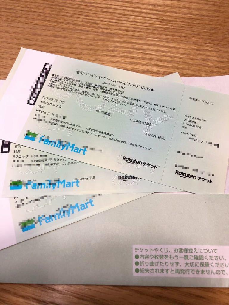 楽天 ジャパン オープン チケット 2019