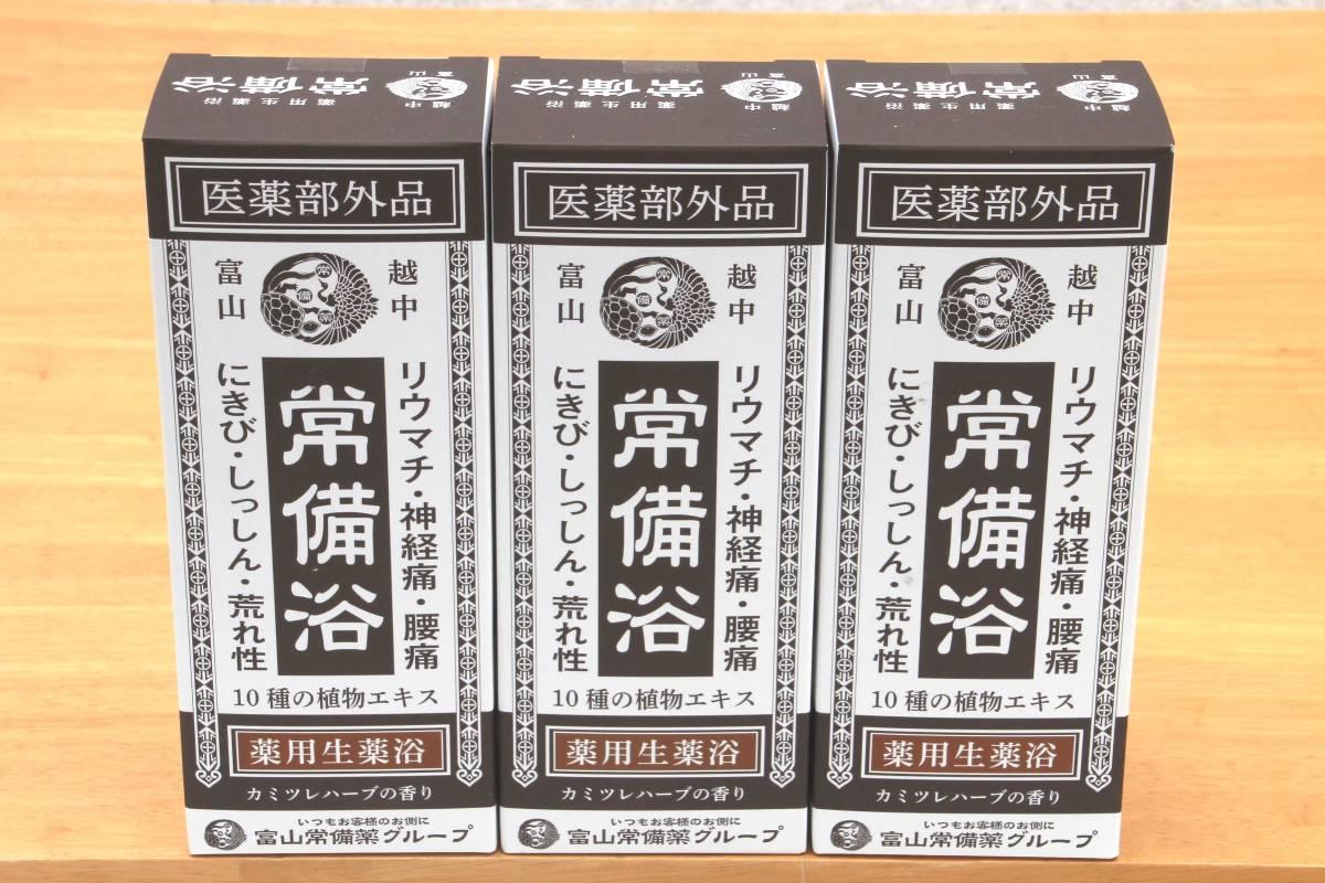 入浴 剤 富山