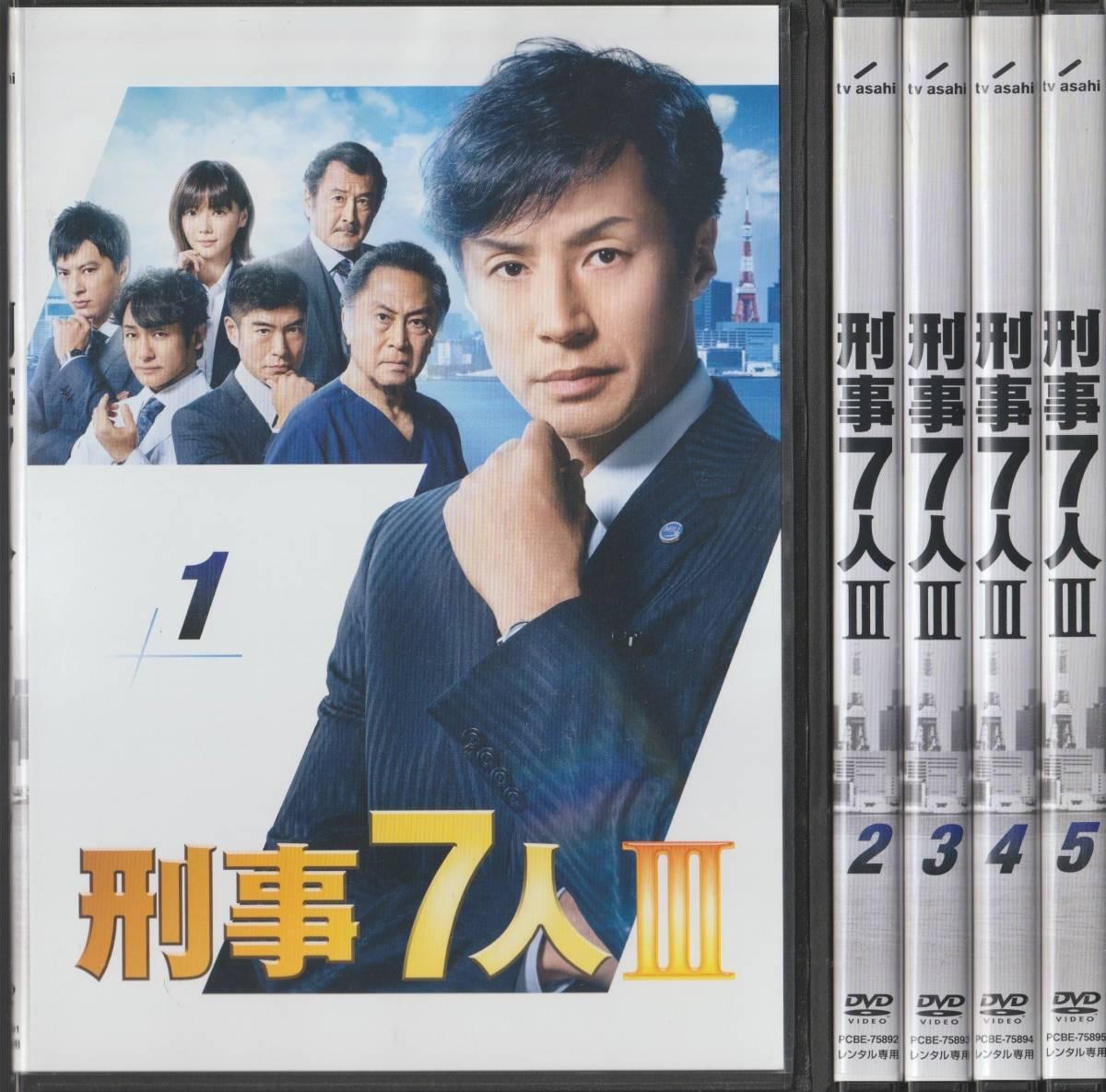 人 第 5 シリーズ 7 刑事