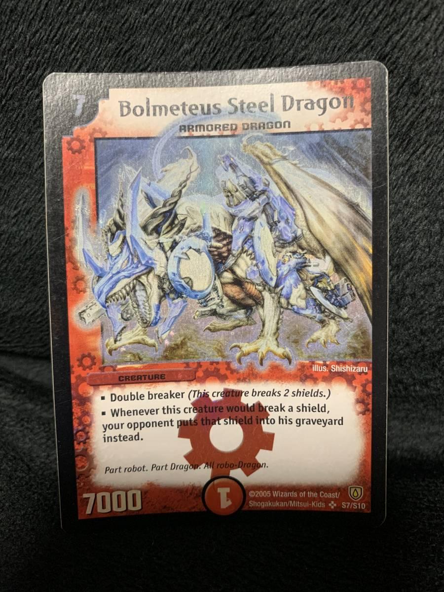 ドラゴン ボルメテウス ホワイト