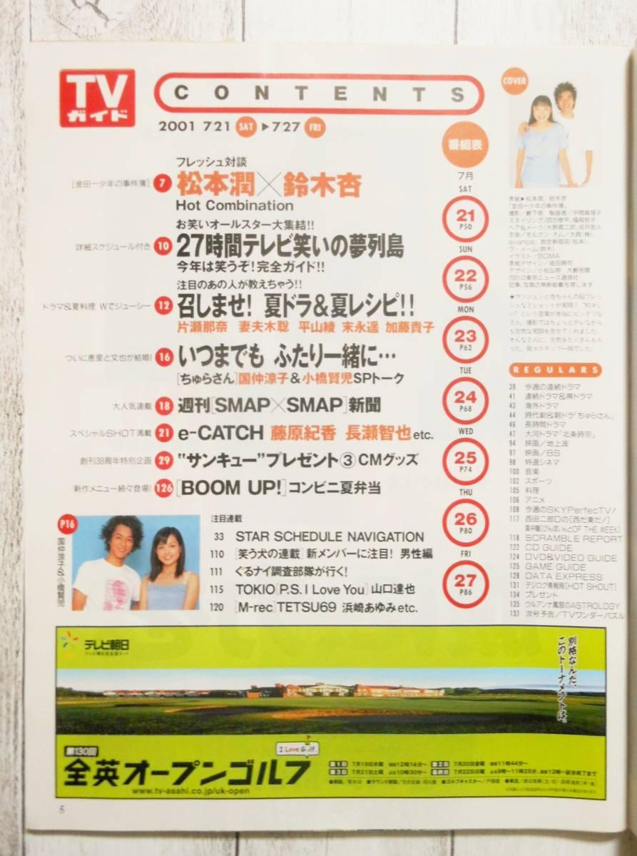 長野 テレビ 番組 表