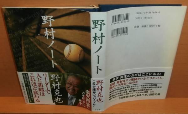 野村 ノート