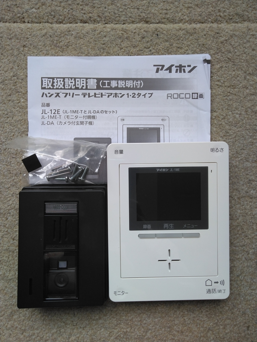 fe6ee6a37a 【美品】 アイホン JL-12E カラーテレビ ドアホン ROCO カラー録画 インターホンの