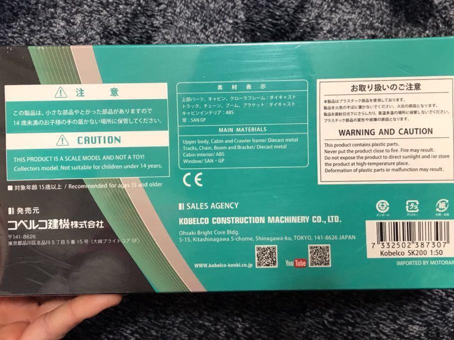 新品】コベルコ建機 ミニチュア パワーショベル SK200【ミニカー 建設
