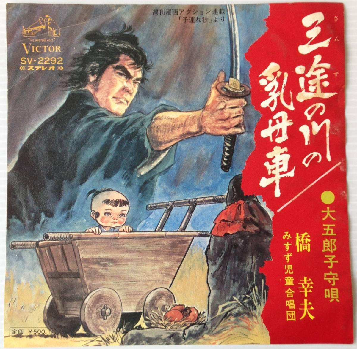 狼 大五郎 子連れ 箱車が大活躍!★「子連れ狼 地獄へ行くぞ!大五郎」(1974年