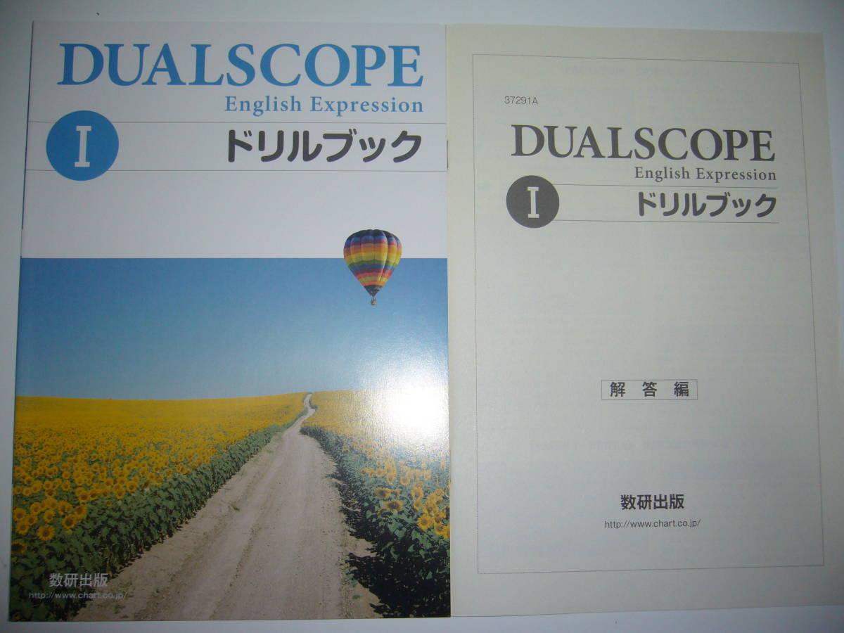 教科書 解答 デュアル スコープ 1