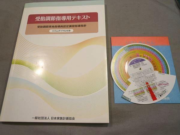 協会 日本 家族 計画