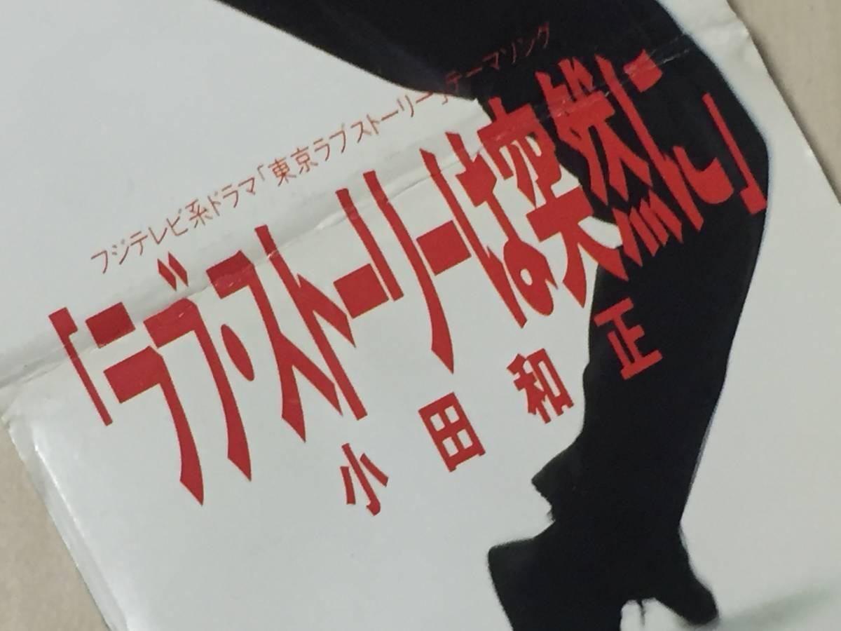 東京ラブストーリー曲