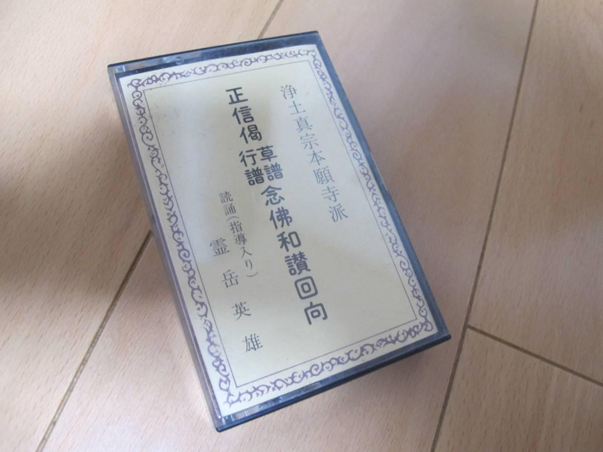 正信 偈 西 本願寺