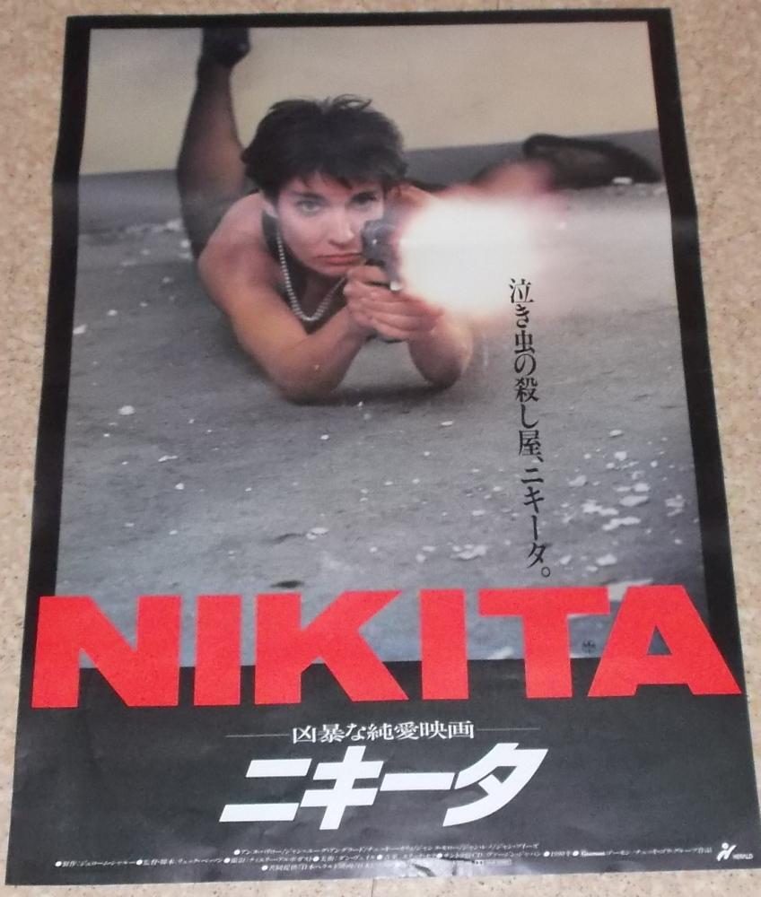 ニキータ 映画