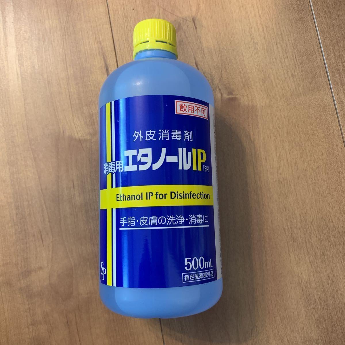 用 ip 消毒 手 の 消毒 エタノール