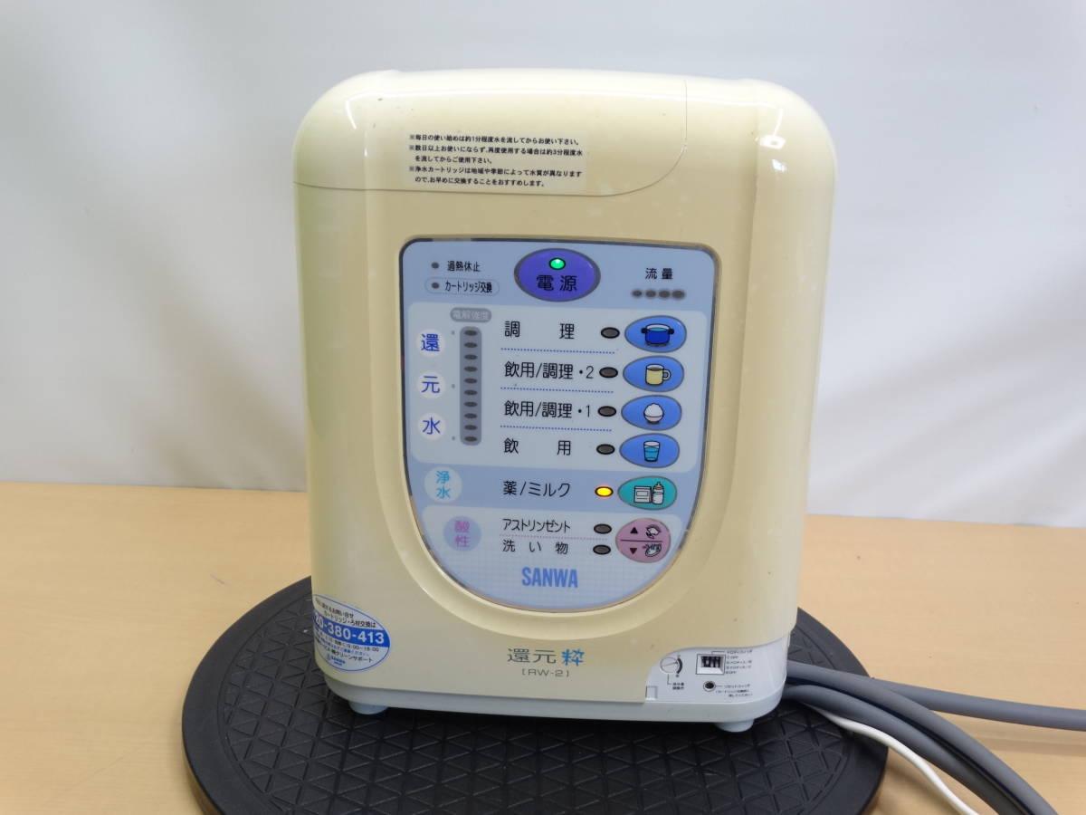 トリム 器 日本 浄水