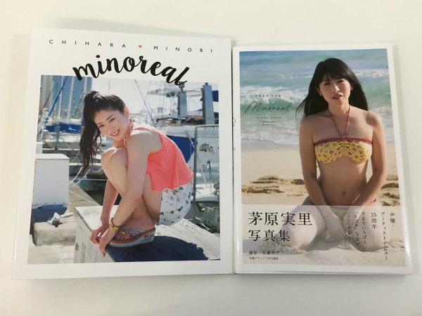 集 茅原 実里 写真 『茅原実里写真集 minoreal』の電子版が本日4月25日よりリリース!