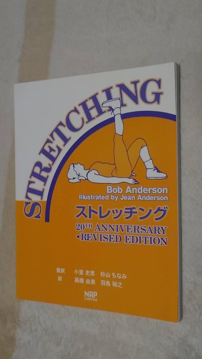 stretching 20th anniversary edition
