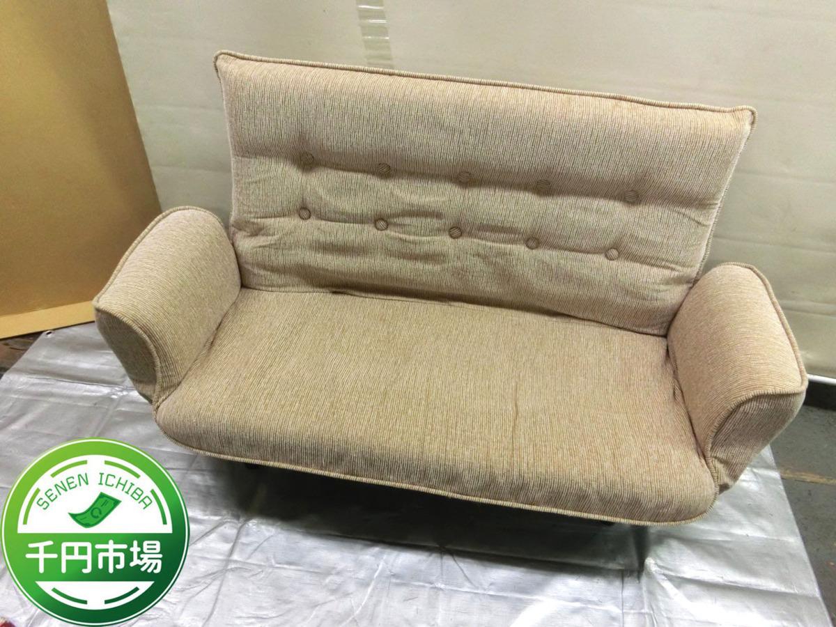 H,7372】NITORI ニトリ 2人掛け 座椅子 肘付き 足付 ソファ