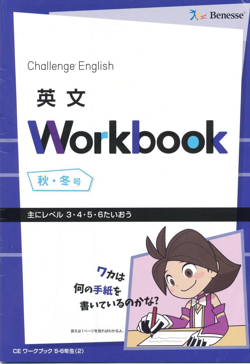 イングリッシュ ベネッセ チャレンジ Challenge English