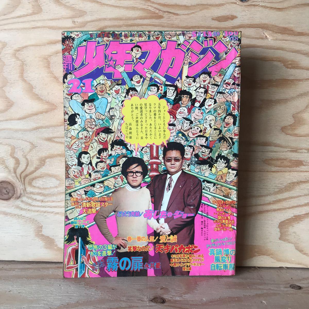 3fid 191023 レア 週刊少年マガジン 1973年21号 あしたのジョー最終