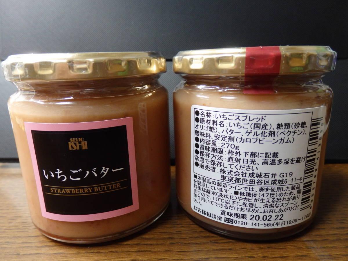 石井 イチゴ バター 成城