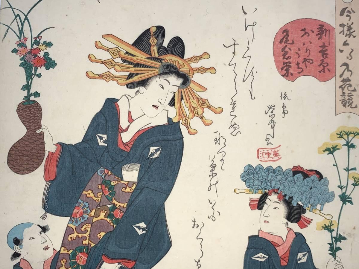 Hana Desu15 良作 本物 浮世絵 国貞二代画 美人画 江戸時代 木版画