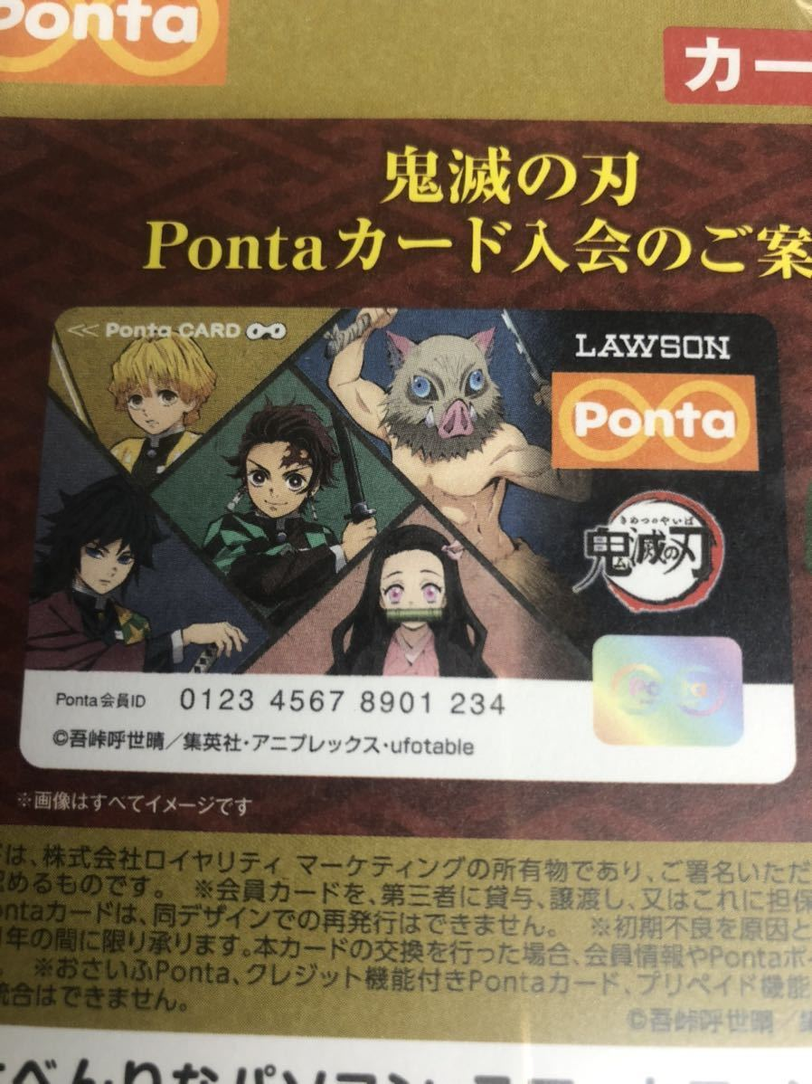 滅 の ポンタ カード 刃 鬼