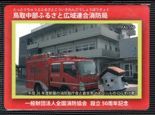 鳥取 中部 ふるさと 広域 連合