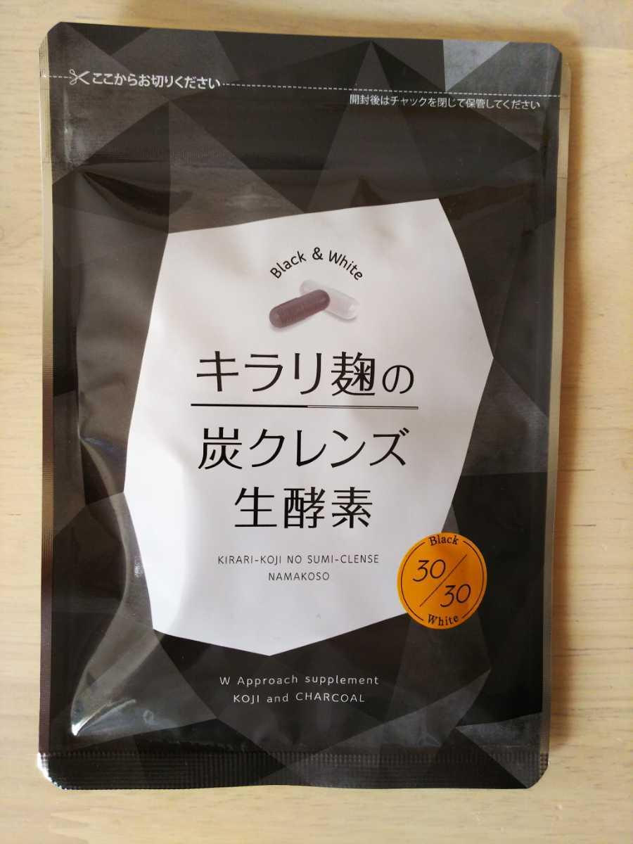 キラリ麹の炭クレンズ