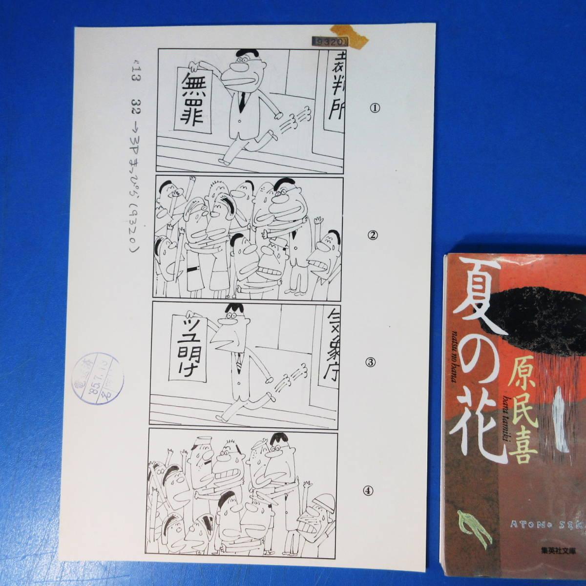 中古】「加藤芳郎肉筆4コマ漫画原画3枚『まっぴら君 9320~9322』毎日 ...